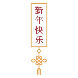 Symbol happy new year