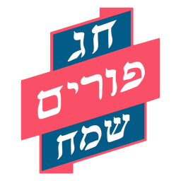 Colorful happy purim lettering