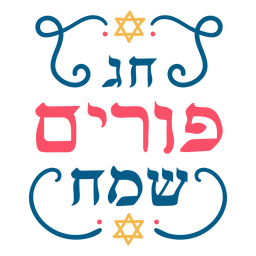 Happy purim lettering cool