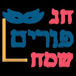 Letras de Purim coloreadas
