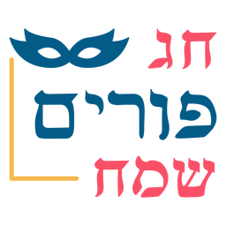 Purim lettering colored