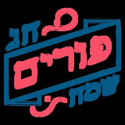 Simple happy purim lettering