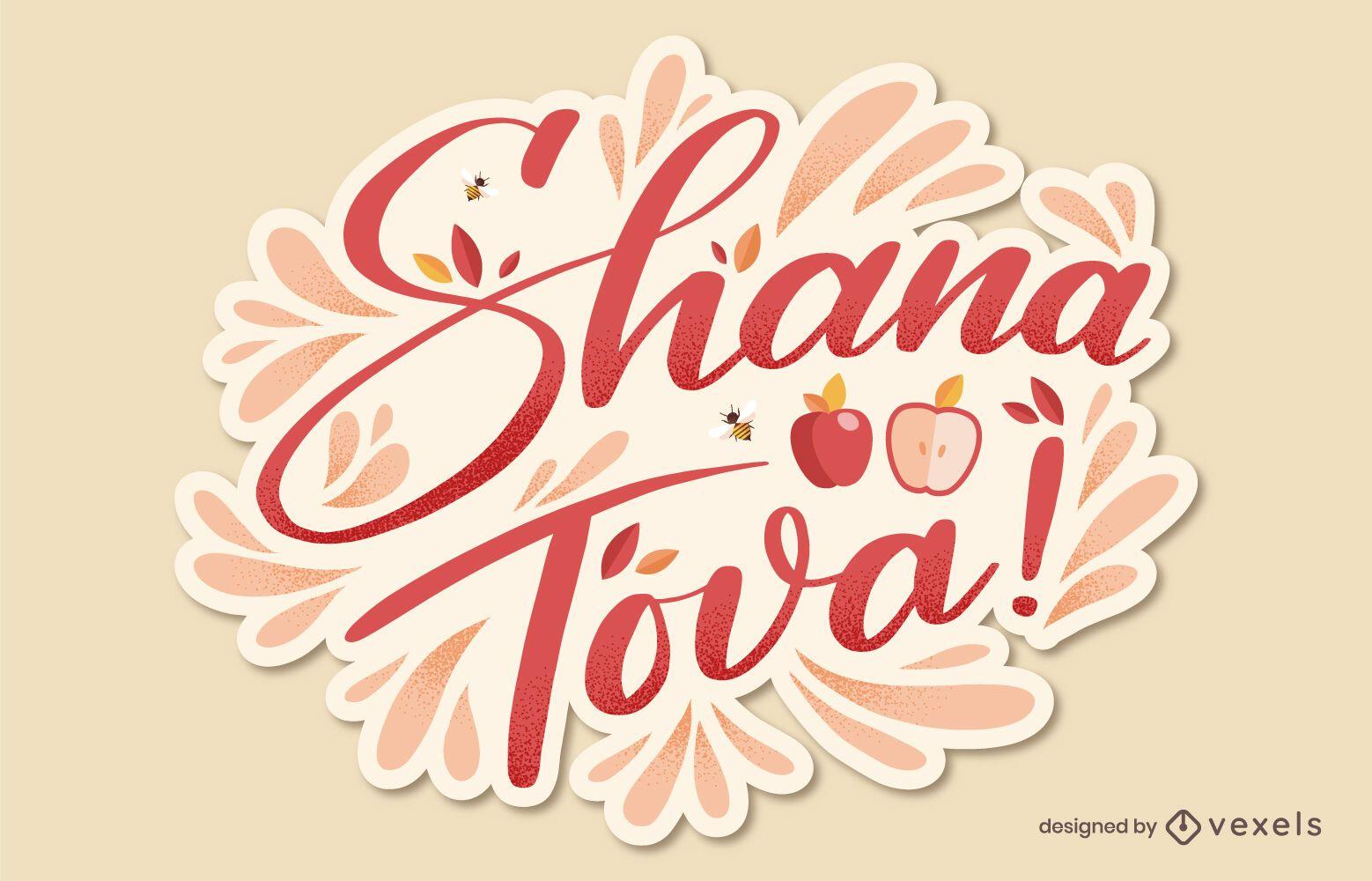 shana tova hebrew lettering design