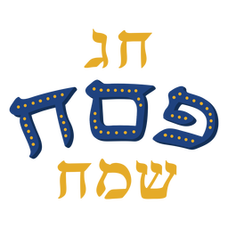 Passover lettering blue and yellow