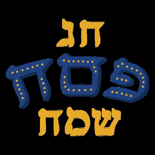 Letras de pascua azul y amarillo Transparent PNG