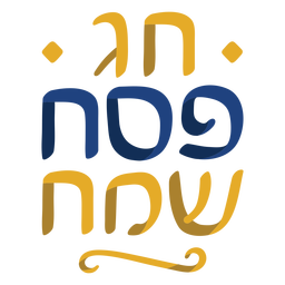 Passover lettering simple