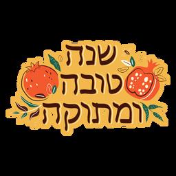 Shana tova letras hebraicas
