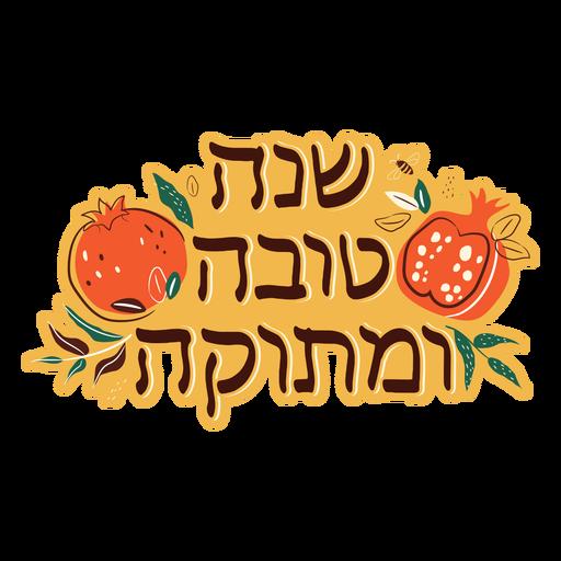 Shana tova hebrew lettering Transparent PNG