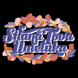 Letras de Shana tova umetuka
