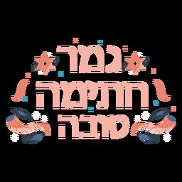 Yom kippur hebrew lettering
