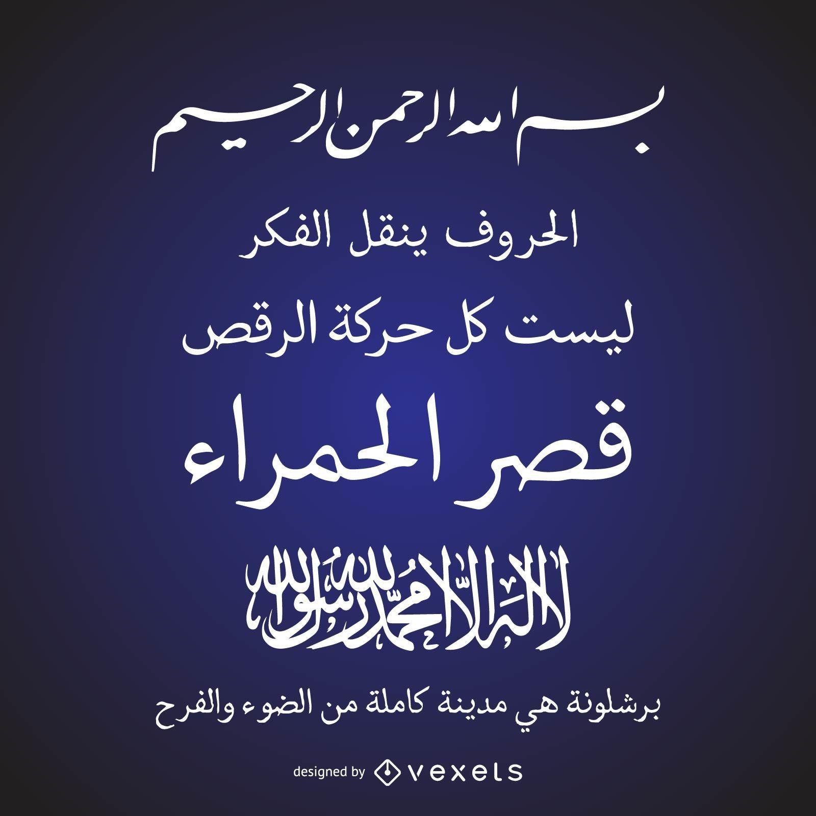 Caligrafía islámica