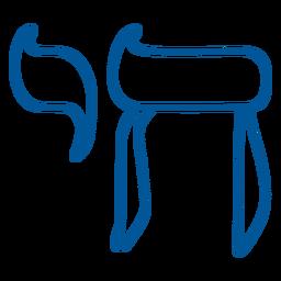 Chai hebrew stroke