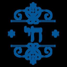 Chai ornate stroke badge
