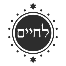 Insignia monocromática de letras hebreas