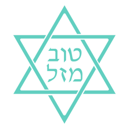 Insignia de estrella interior hebreo de mazel tov