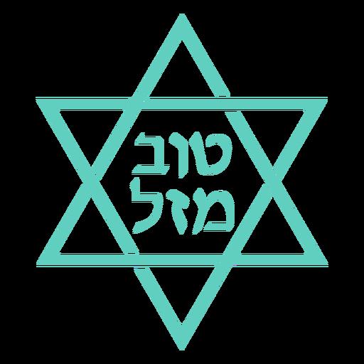 Insignia de estrella interior hebreo de mazel tov Transparent PNG