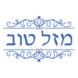 Mazel tov hebrew ornaments lettering