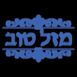 Mazel tov hebrew ornaments lettering