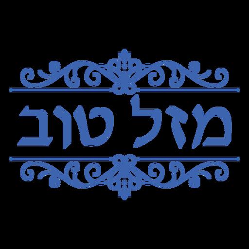 Letras de adornos hebreos de mazel tov
