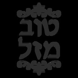Letras ornamentadas monocromáticas de mazel tov