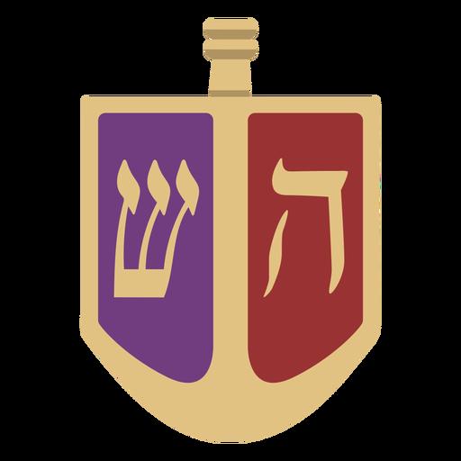 Dreidel jewish hanukkah flat