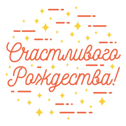 Merry christmas russian lettering