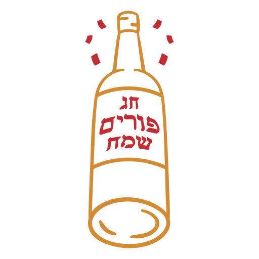 Wine bottle purim jewish holiday