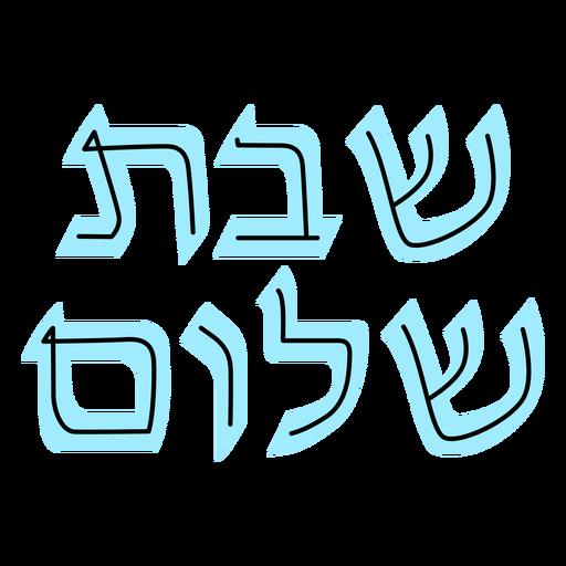 Letras hebreas de Shabat Shalom