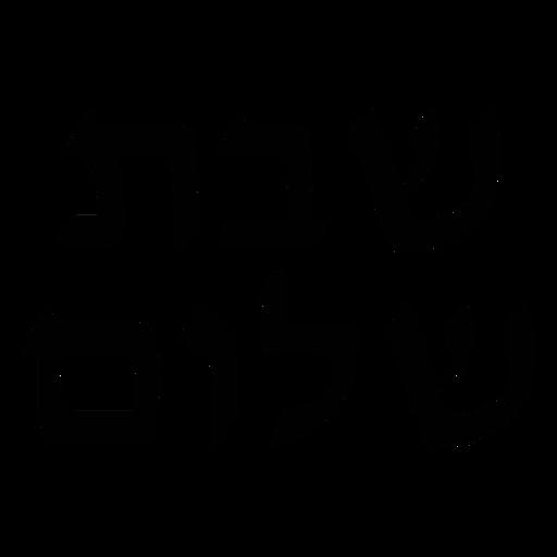 Shabbat Shalom black hebrew lettering