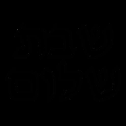 Letras hebreas de trazo Shabat Shalom