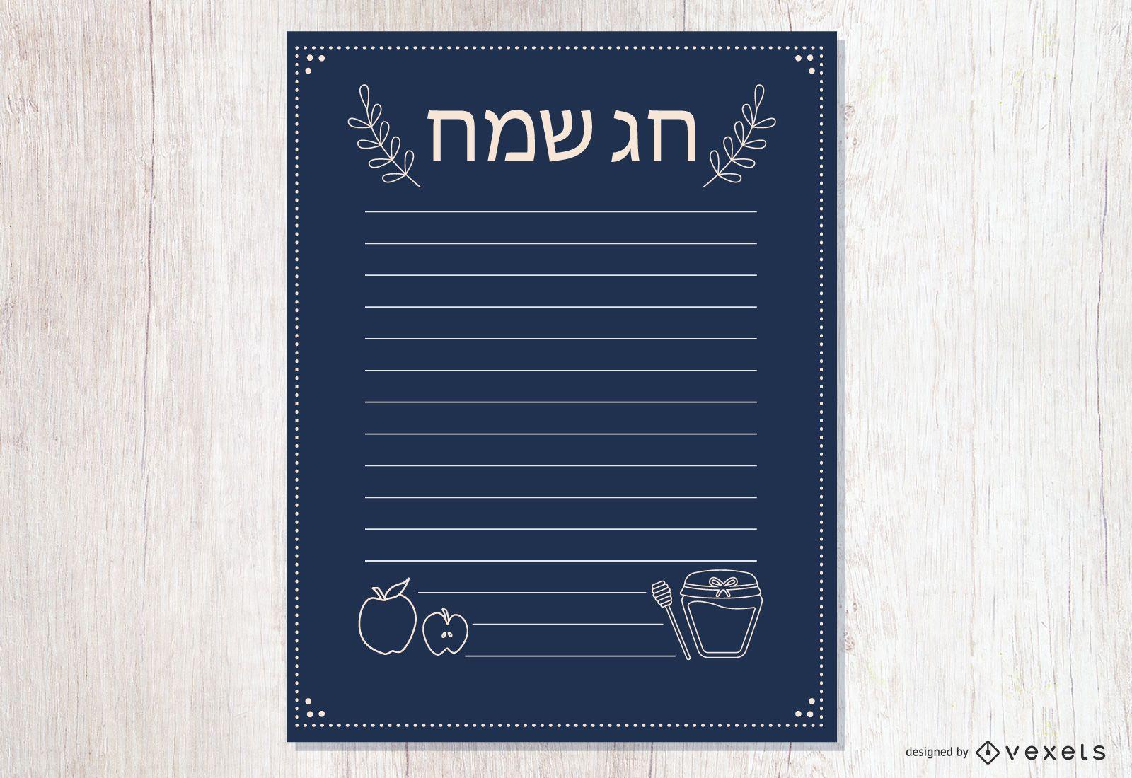 Rosh Hashanah Blank Note Template