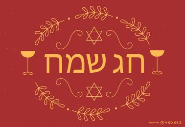 Diseño de banner de Rosh Hashaná de letras hebreas