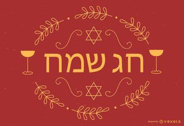 Hebrew Lettering Rosh Hashanah Banner Design